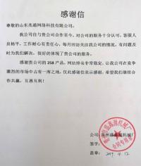 青州市盛鑫源机械厂