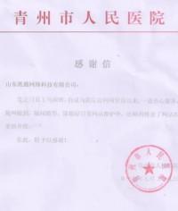 青州市人民医院